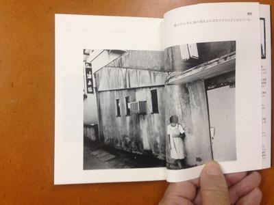 前田義昭の写真と詩『とどく写真』1