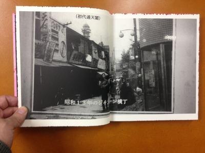 森山大道写真集『Odasaku (日本語版)』2