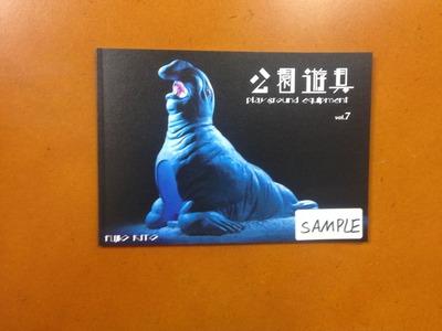 木藤富士夫写真集『公園遊具 Vol. 7』