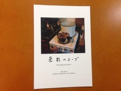 Mika Mizuno『色彩のスープ』