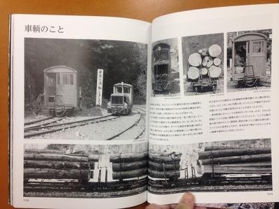 『助六 木曽森林鉄道鯎川線』3