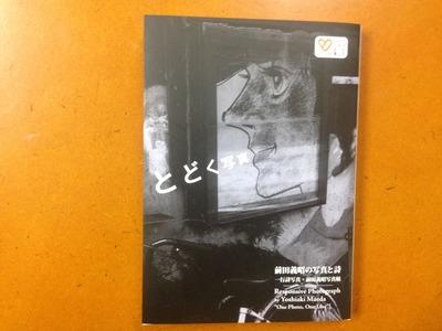 前田義昭の写真と詩『とどく写真』
