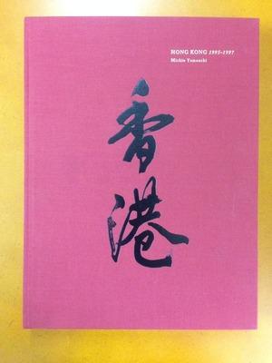 山内道雄写真集『香港 1995-1997』