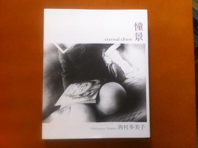 西村多美子写真集『憧憬』