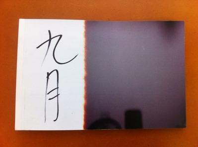 鈴木育郎写真集『九月』