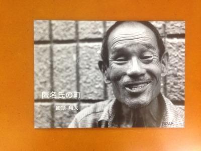 國領翔太写真集『匿名氏の町』