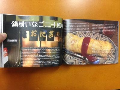 『写真の友・街道マガジン vol.5』4