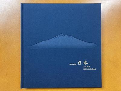 本山周平写真集『日本・NIPPON 2010-2020』