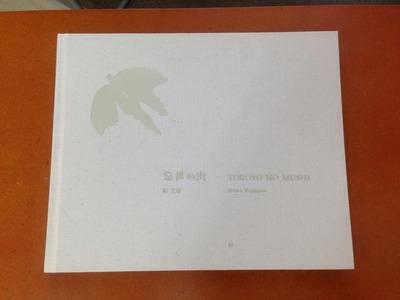 原芳市写真集 『常世の虫』