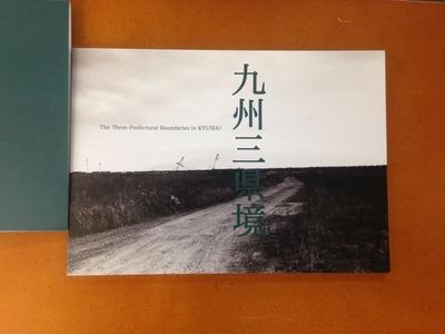 「写真同人誌 九州 2」中表紙
