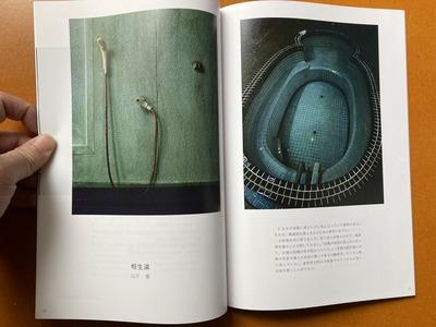 写真誌「陰と陽 Vol.4」4