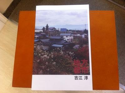 吉江淳写真集「地方都市」