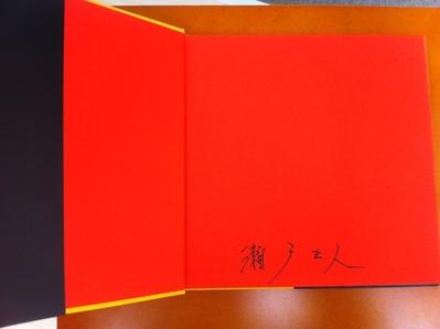 瀬戸正人写真集『バンコク、ハノイ 1982-1987』サイン