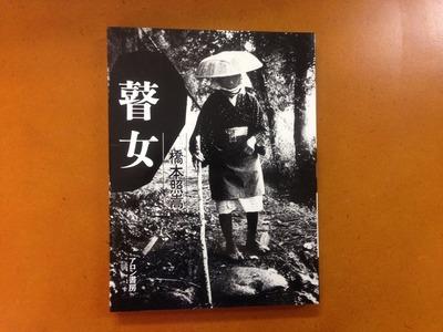 橋本照嵩写真集『瞽女』