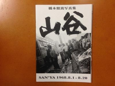橋本照嵩写真集『山谷 1968.8.1 - 8.20』