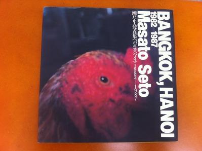 瀬戸正人写真集『バンコク、ハノイ 1982-1987』