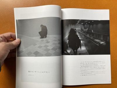 写真誌「陰と陽 Vol.4」3