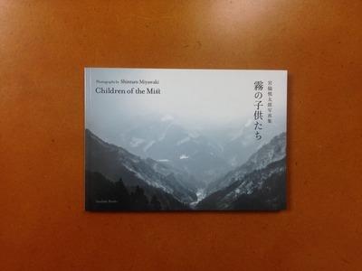 宮脇慎太郎写真集『霧の子供たち』