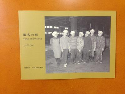 國領翔太写真集『匿名の町 vol.05』