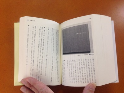 秦雅則『二十二世紀写真史』2