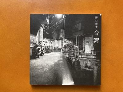 野口靖子写真集『台湾』