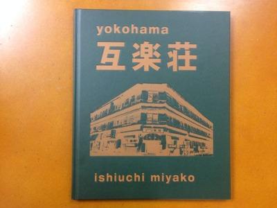 石内都写真集『yokohama互楽荘』