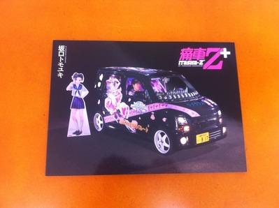坂口トモユキ写真集『痛車Z+』