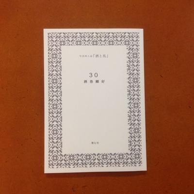 『酒と馬 第七号 30』