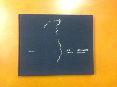 上滝由布子写真集『糸遊』