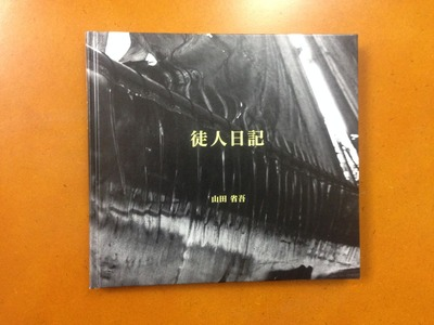 山田省吾写真集『徒人日記』