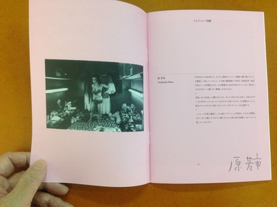 原芳市写真集『ストリッパー図鑑』署名