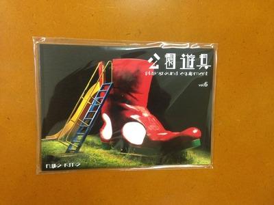 木藤富士夫写真集『公園遊具 Vol. 6』