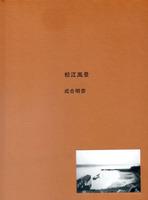 成合明彦写真集「松江風景」縮小