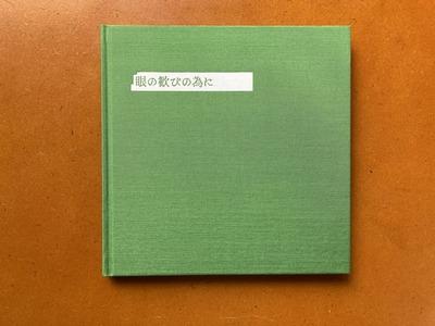 熊谷聖司写真集『眼の歓びの為に』