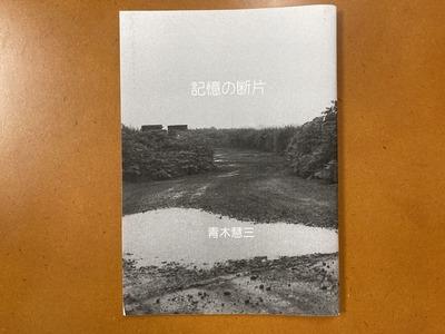青木慧三写真集『記憶の断片』