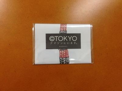 『(C)TOKYO アマゾンにいます。』