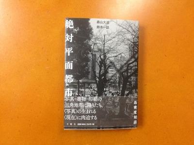 森山大道×鈴木一誌『絶対平面都市』