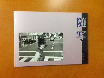 ジョン・サイパル写真集『随写』