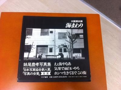 妹尾豊孝写真集「大阪環状線 海まわり」