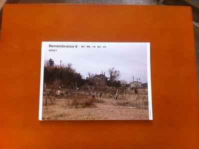 笹岡啓子写真集『Remembrance 8』