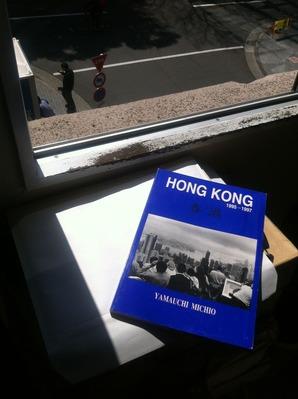 山内道雄写真集『香港』1