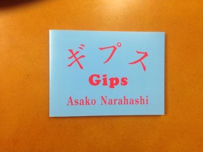 楢橋朝子写真集『ギプス』