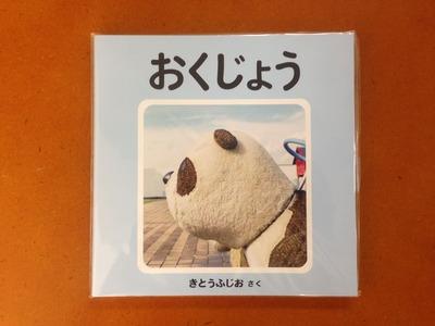 木藤富士夫写真集『おくじょう』