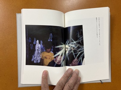 柴田慶子 『聞き写し春日 一』4
