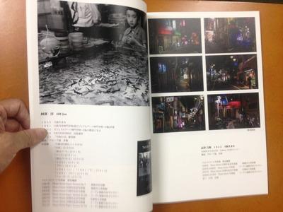 PHOTO STREET『Photo Street 40周年記念写真誌』2