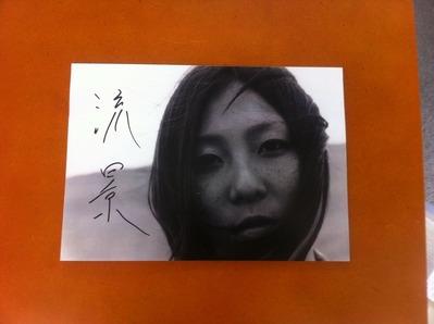 鈴木育郎写真集『流景』