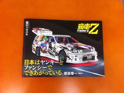 坂口トモユキ写真集『痛車Z』