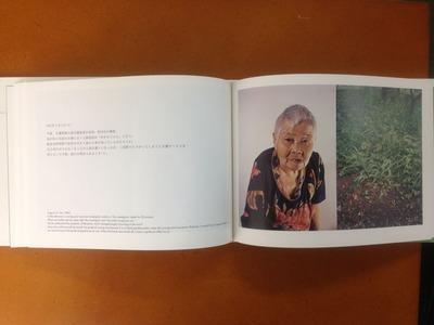 山崎弘義写真集『DIARY 母と庭の肖像』4