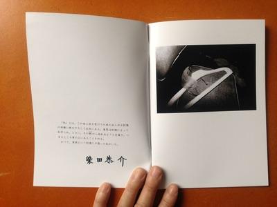 柴田恭介写真展「記憶の在り処」図録1