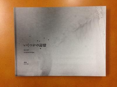 野村昌平写真集『いくつかの記憶』